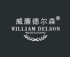 威廉德爾森地板