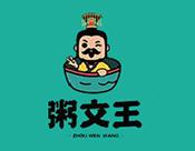 粥文王营养蒸粥