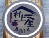村上一屋寿司