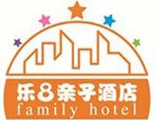 乐8亲子酒店