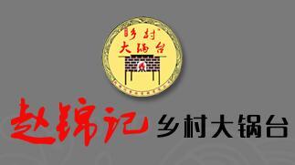 赵锦记大锅台
