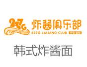237G炸酱俱乐部
