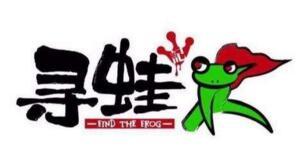 寻蛙记炭烧牛蛙