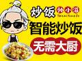 帅小滋炒饭