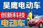 昊鷹電動車