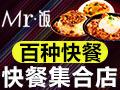 Mr飯中式簡餐