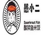 愚小二酸菜鱼米饭
