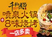 千椒煮艺火锅