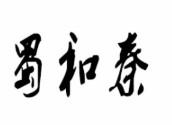 蜀和秦沙锅米线