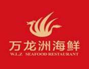 萬龍洲海鮮