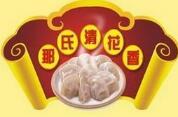 那氏清花香水餃