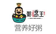 粥温王美味粥铺