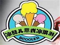 冰酷儿冰淇淋