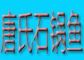 唐氏石鍋魚火鍋