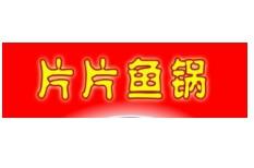 片片鱼自助火锅