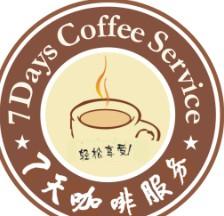 匯七天咖啡