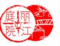 麗江庭院火鍋