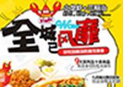 虾爆料小龙虾三明治