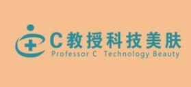 C教授科技美膚