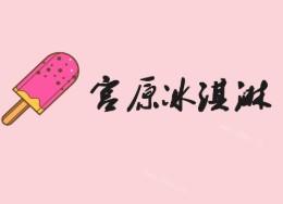 宫原冰淇淋
