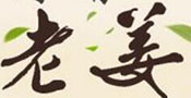 黑茸老姜王