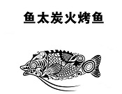 魚太炭火烤魚