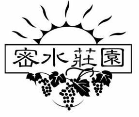 密水莊園葡萄酒