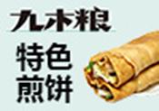九木糧煎餅果兒