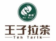 雅港王子拉茶