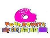 多娜甜甜圈