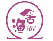 漁舍啵啵魚