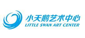 小天鹅艺术培训中心