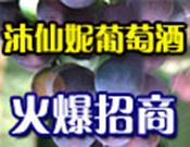 沐仙妮葡萄酒