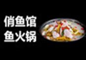俏魚館魚火鍋