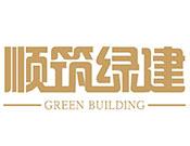 顺筑绿建轻钢别墅
