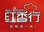 紅香行甜品