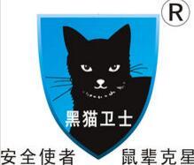 黑猫卫士智能安全家居