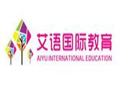 艾语国际教育