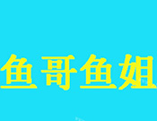 鱼哥鱼姐秘方烤鱼