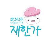 載韓家韓式炒酸奶