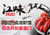 江味龙虾馆