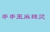 串串王麻辣烫