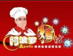 阿波羅燒烤
