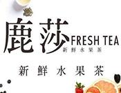 鹿莎新鲜水果茶