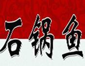 飘湘石锅鱼火锅