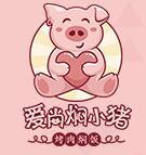 爱尚焖小猪烤肉焖饭