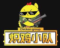 熾雞小隊泡泡雞