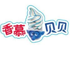 香慕贝贝手工冰棍