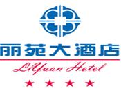 丽苑大酒店