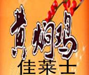 佳莱士黄焖鸡米饭